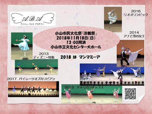 2018洋舞祭ポスター.jpg